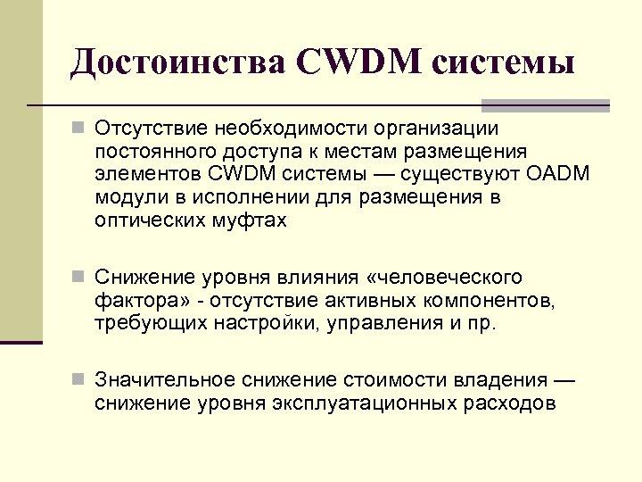 Достоинства CWDM системы n Отсутствие необходимости организации постоянного доступа к местам размещения элементов CWDM
