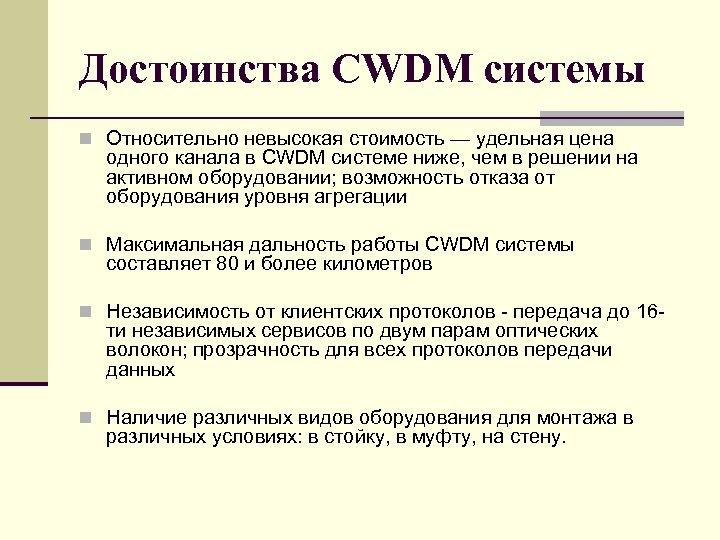 Достоинства CWDM системы n Относительно невысокая стоимость — удельная цена одного канала в CWDM