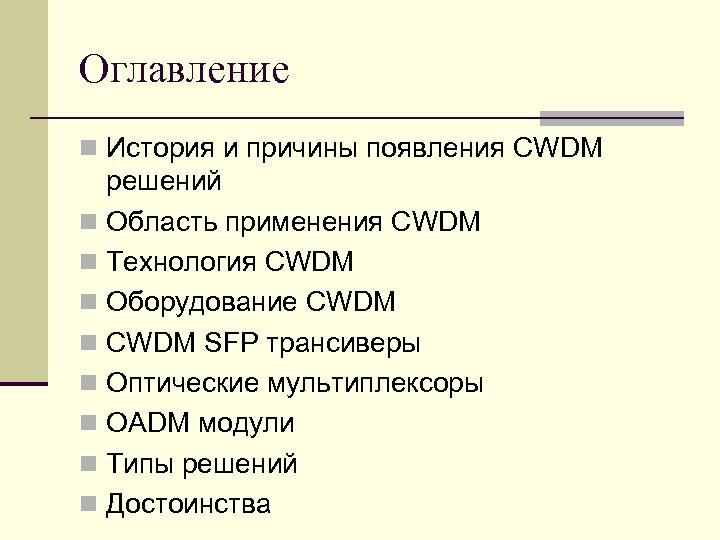 Оглавление n История и причины появления CWDM решений n Область применения CWDM n Технология