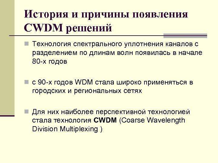 История и причины появления CWDM решений n Технология спектрального уплотнения каналов с разделением по
