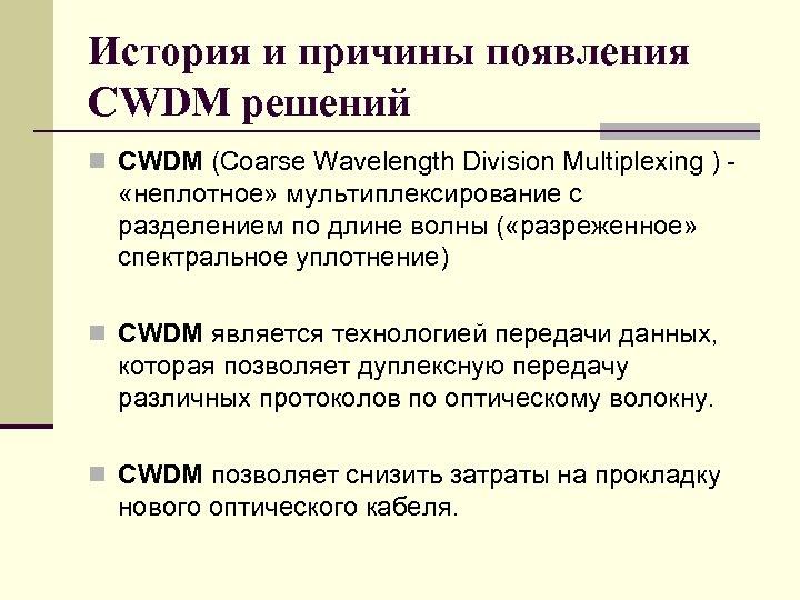 История и причины появления CWDM решений n CWDM (Coarse Wavelength Division Multiplexing ) -