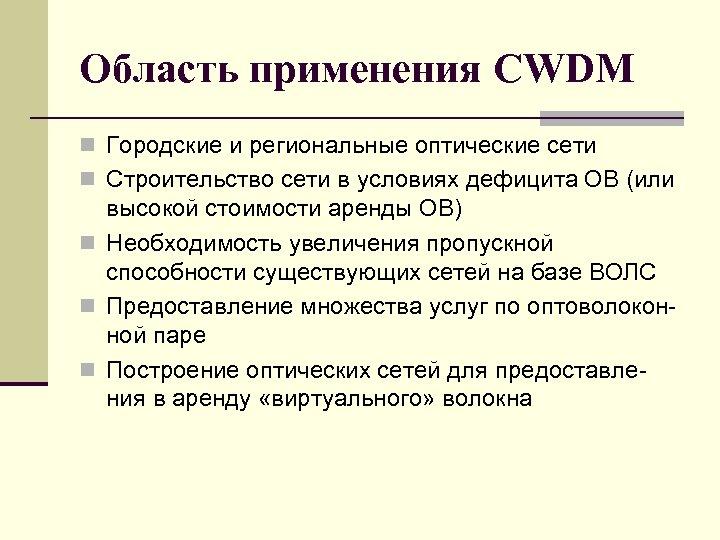 Область применения CWDM n Городские и региональные оптические сети n Строительство сети в условиях