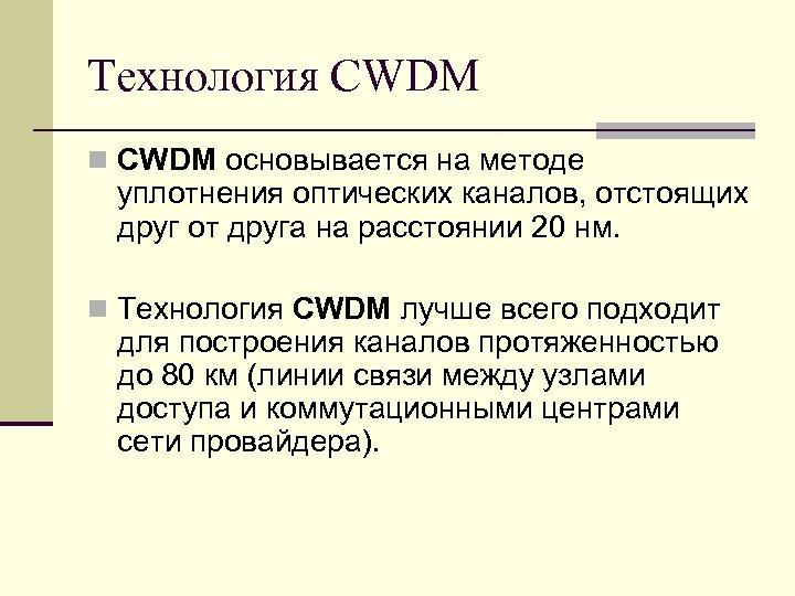 Технология CWDM n CWDM основывается на методе уплотнения оптических каналов, отстоящих друг от друга