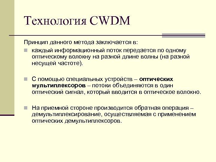 Технология CWDM Принцип данного метода заключается в: n каждый информационный поток передается по одному