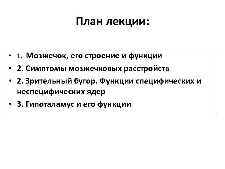 План лекции: • 1. Мозжечок, его строение и функции • 2. Симптомы мозжечковых расстройств