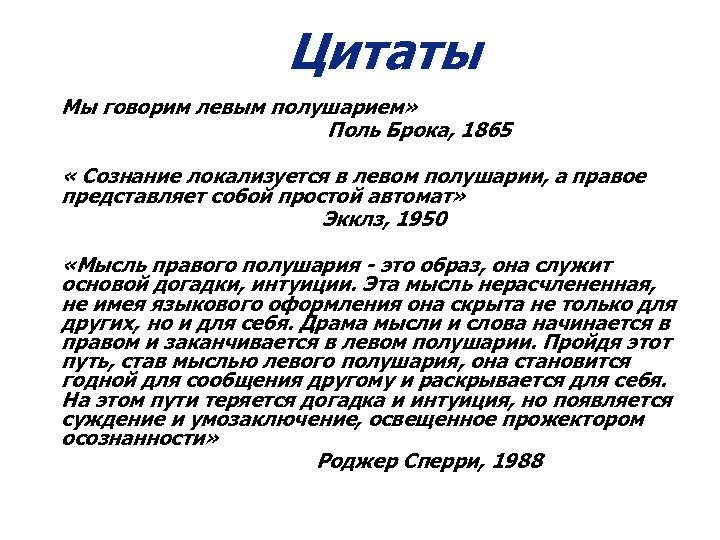 Цитаты Мы говорим левым полушарием» Поль Брока, 1865 « Сознание локализуется в левом полушарии,
