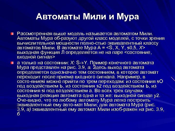 Автоматы Мили и Мура Рассмотренная выше модель называется автоматом Мили. Автоматы Мура об разуют