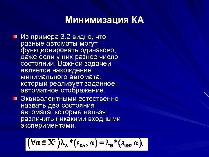 Минимизация КА Из примера 3. 2 видно, что разные автоматы могут функционировать одинаково, даже