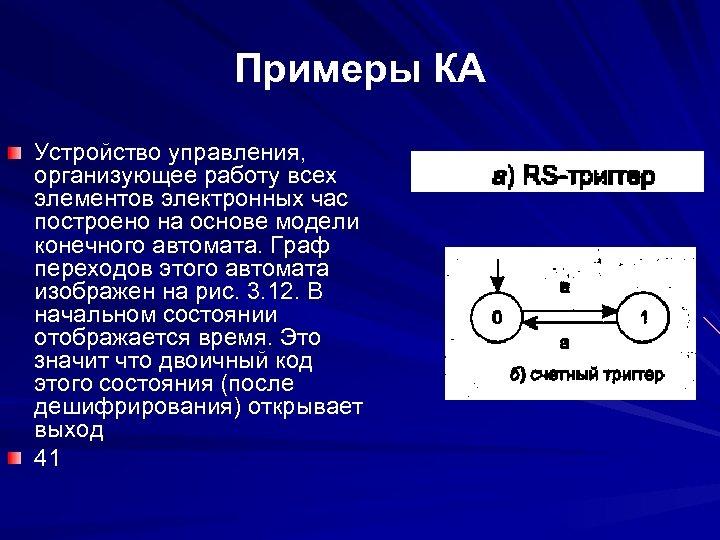 Примеры КА Устройство управления, организующее работу всех элементов электронных час построено на основе модели