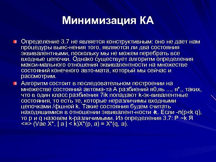 Минимизация КА Определение 3. 7 не является конструктивным: оно не дает нам процедуры выяс