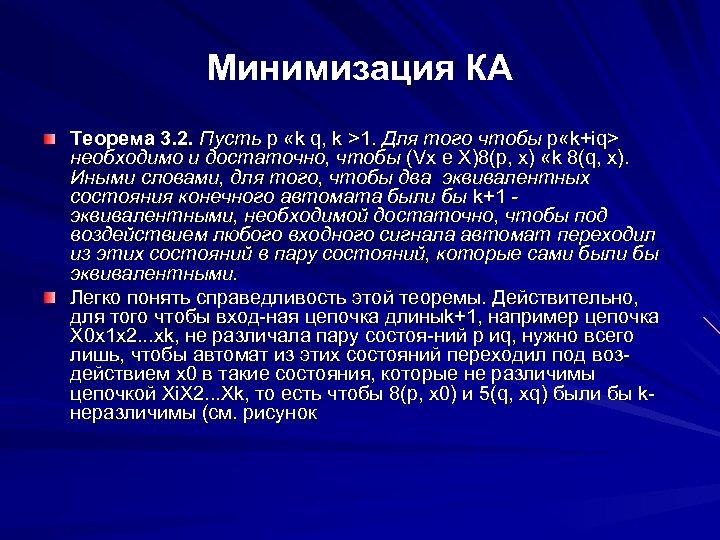 Минимизация КА Теорема 3. 2. Пусть р «k q, k >1. Для того чтобы