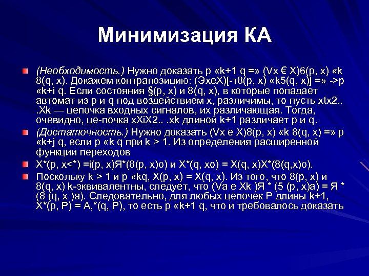 Минимизация КА (Необходимость. ) Нужно доказать р «k+1 q =» (Vx € X)6(p, x)