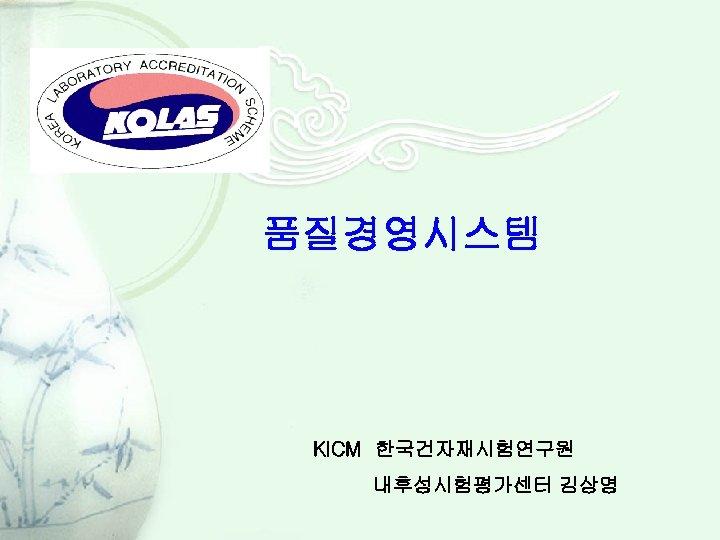 품질경영시스템 KICM 한국건자재시험연구원 내후성시험평가센터 김상명