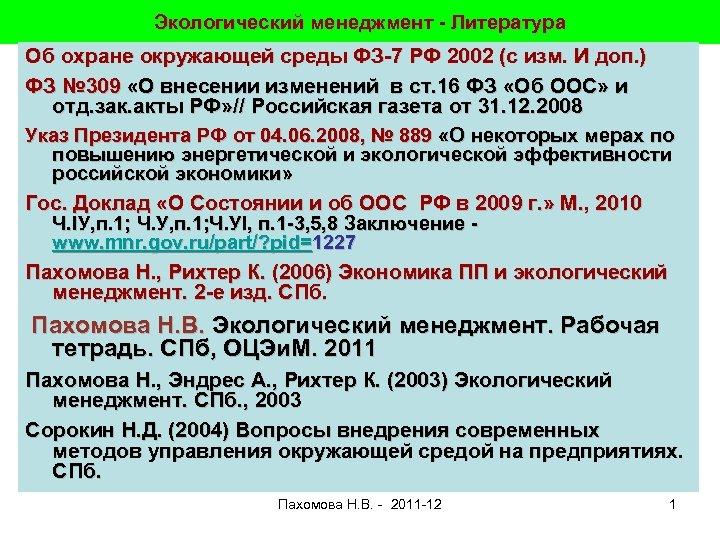 Экологический менеджмент - Литература Об охране окружающей среды ФЗ-7 РФ 2002 (с изм. И