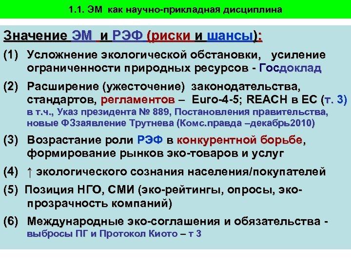 1. 1. ЭМ как научно-прикладная дисциплина Значение ЭМ и РЭФ (риски и шансы): (1)