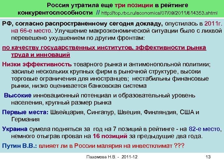 Россия утратила еще три позиции в рейтинге конкурентоспособности // http: //top. rbc. ru/economics/07/09/2011/614353. shtml