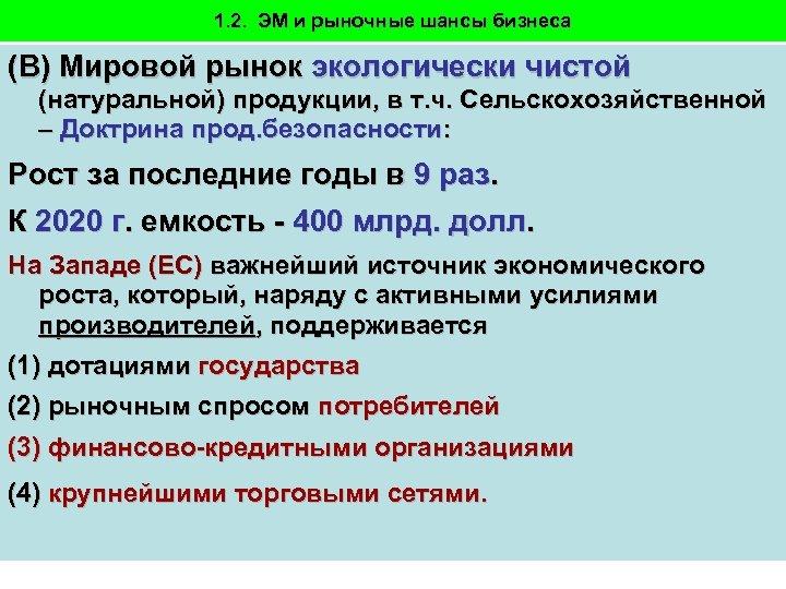 1. 2. ЭМ и рыночные шансы бизнеса (В) Мировой рынок экологически чистой (натуральной) продукции,