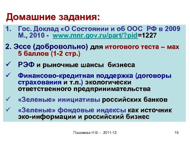 Домашние задания: 1. Гос. Доклад «О Состоянии и об ООС РФ в 2009 М.