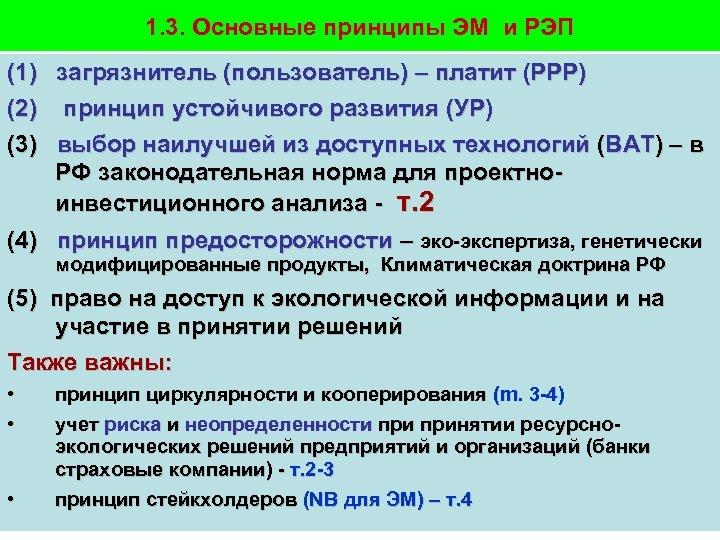 1. 3. Основные принципы ЭМ и РЭП (1) загрязнитель (пользователь) – платит (РРР) (2)