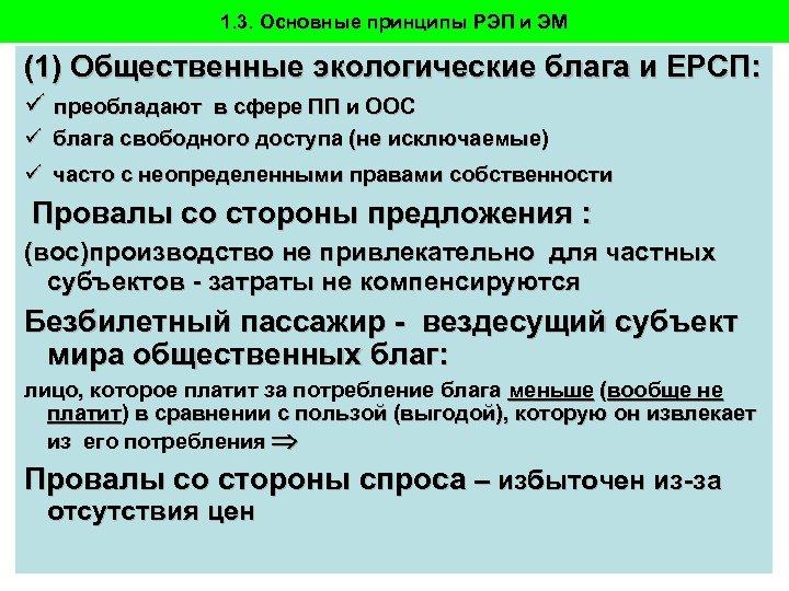 1. 3. Основные принципы РЭП и ЭМ (1) Общественные экологические блага и ЕРСП: ü