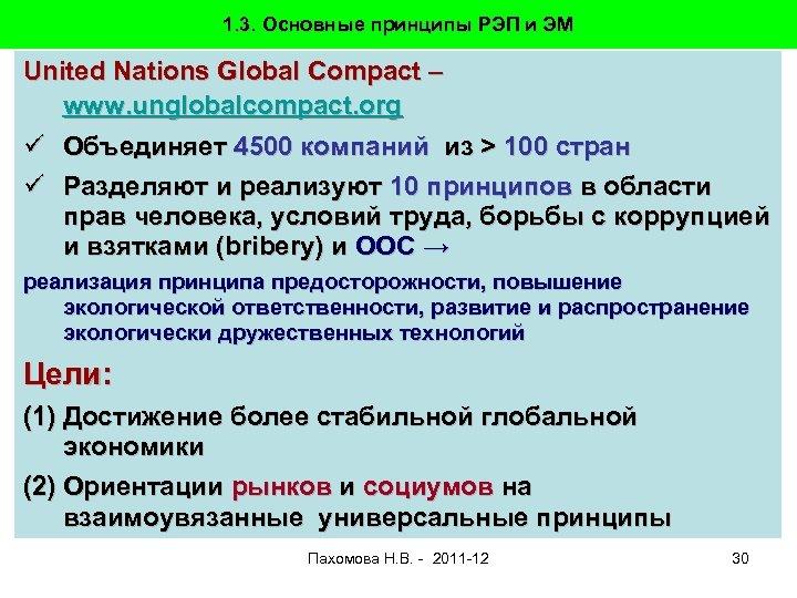 1. 3. Основные принципы РЭП и ЭМ United Nations Global Compact – www. unglobalcompact.