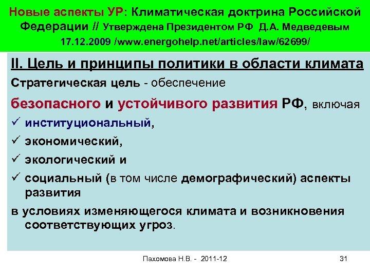 Новые аспекты УР: Климатическая доктрина Российской Новые аспекты УР: Федерации // Утверждена Президентом РФ