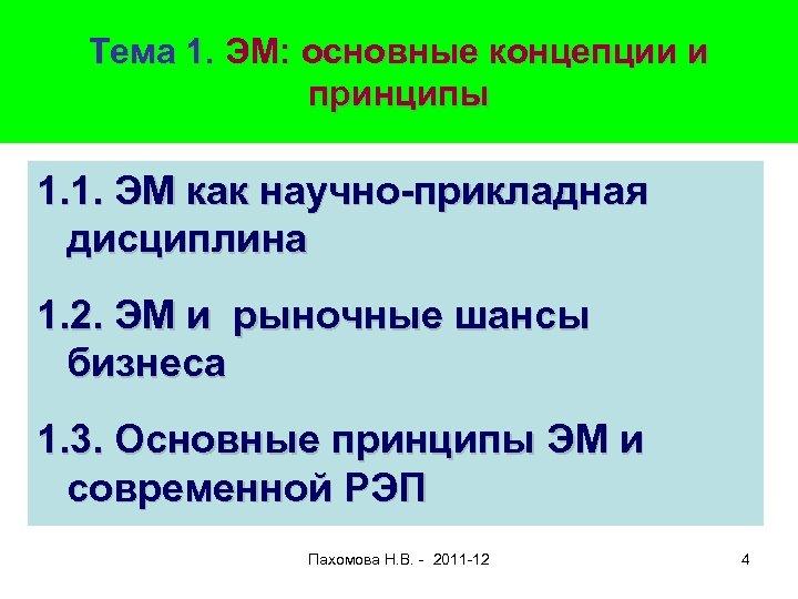 Тема 1. ЭМ: основные концепции и принципы 1. 1. ЭМ как научно-прикладная дисциплина 1.