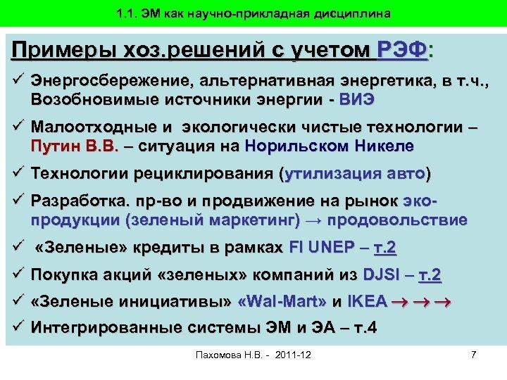 1. 1. ЭМ как научно-прикладная дисциплина Примеры хоз. решений с учетом РЭФ: ü Энергосбережение,