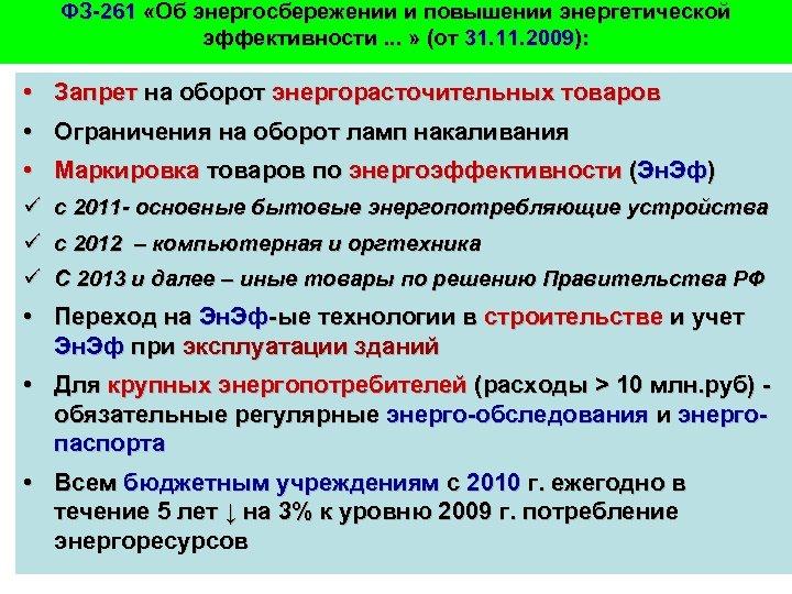 ФЗ-261 «Об энергосбережении и повышении энергетической эффективности. . . » (от 31. 11. 2009):