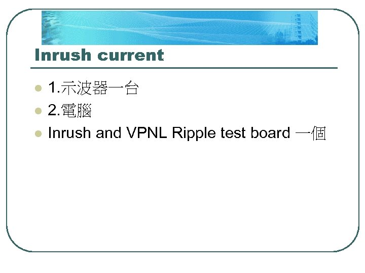 Inrush current l l l 1. 示波器一台 2. 電腦 Inrush and VPNL Ripple test