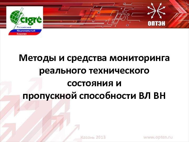 Методы и средства мониторинга реального технического состояния и пропускной способности ВЛ ВН Казань 2013