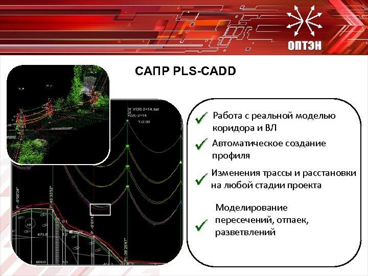 САПР PLS-CADD ü Работа с реальной моделью коридора и ВЛ ü Автоматическое создание профиля