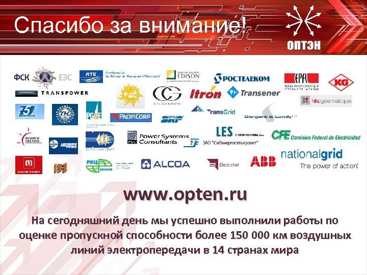 Спасибо за внимание! www. opten. ru На сегодняшний день мы успешно выполнили работы по
