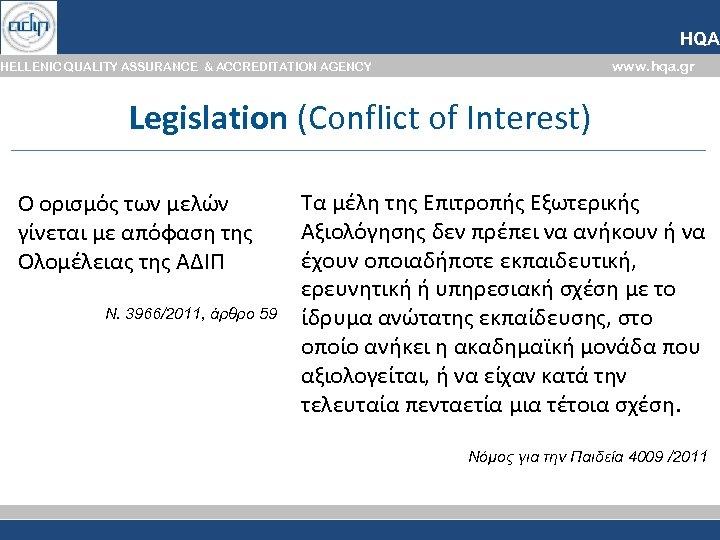HQA www. hqa. gr HELLENIC QUALITY ASSURANCE & ACCREDITATION AGENCY Legislation (Conflict of Interest)