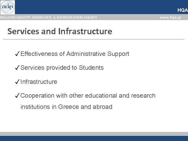 HQA HELLENIC QUALITY ASSURANCE & ACCREDITATION AGENCY Services and Infrastructure ✓ Effectiveness of Administrative