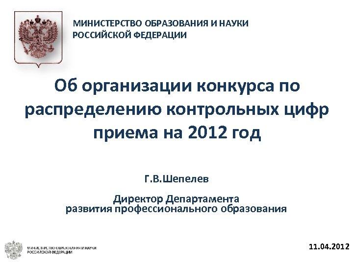 МИНИСТЕРСТВО ОБРАЗОВАНИЯ И НАУКИ РОССИЙСКОЙ ФЕДЕРАЦИИ Об организации конкурса по распределению контрольных цифр приема