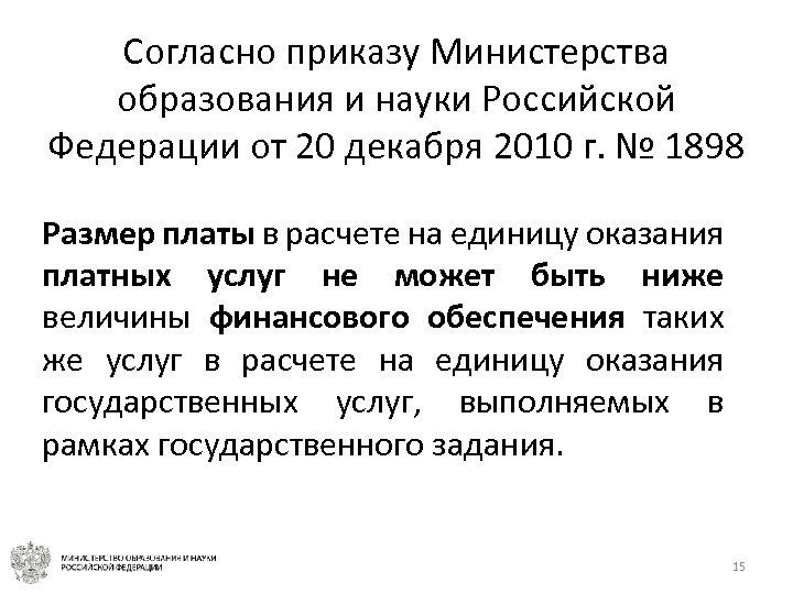 Согласно приказу Министерства образования и науки Российской Федерации от 20 декабря 2010 г. №