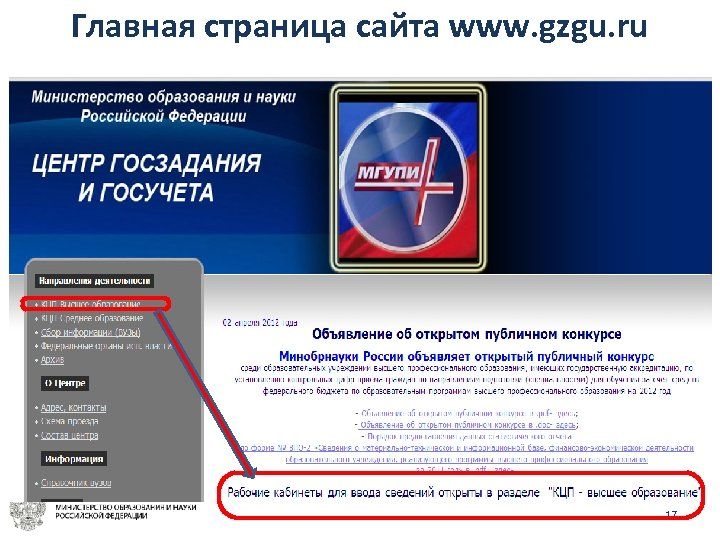 Главная страница сайта www. gzgu. ru 17