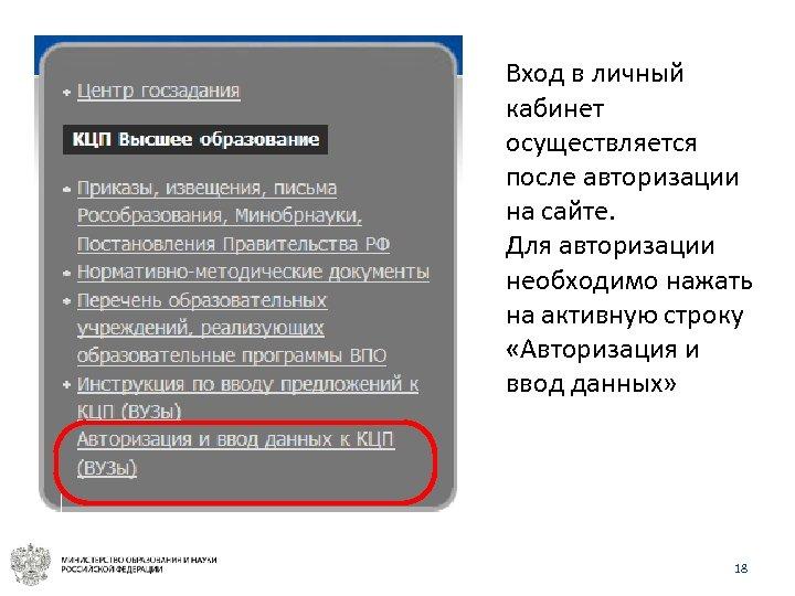 Вход в личный кабинет осуществляется после авторизации на сайте. Для авторизации необходимо нажать на