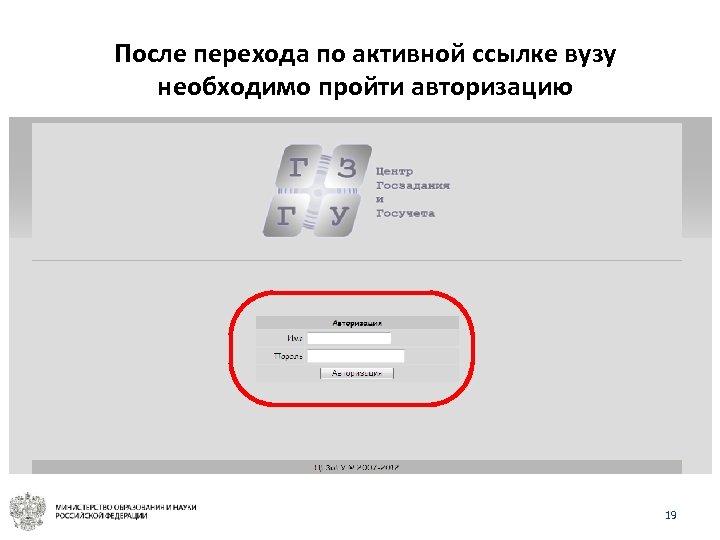 После перехода по активной ссылке вузу необходимо пройти авторизацию 19
