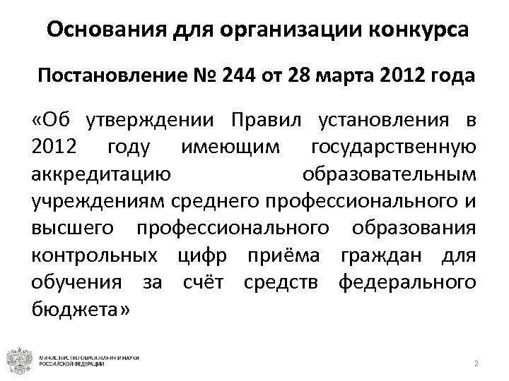 Основания для организации конкурса Постановление № 244 от 28 марта 2012 года «Об утверждении