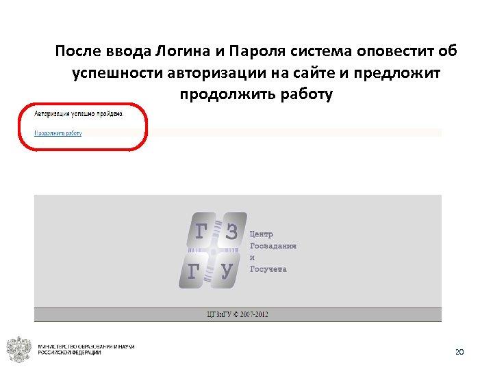 После ввода Логина и Пароля система оповестит об успешности авторизации на сайте и предложит