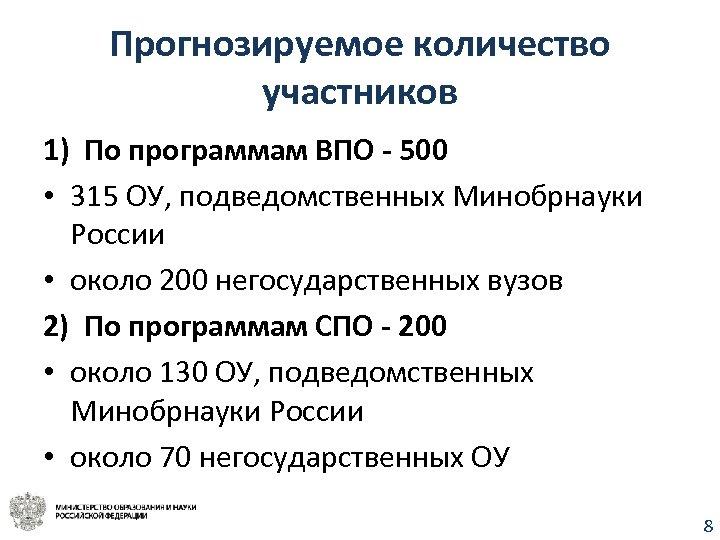 Прогнозируемое количество участников 1) По программам ВПО - 500 • 315 ОУ, подведомственных Минобрнауки