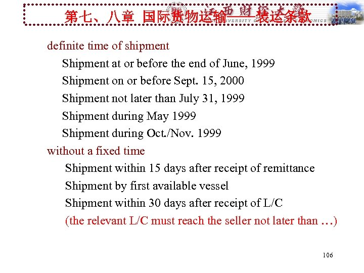 第七、八章 国际货物运输----装运条款 definite time of shipment Shipment at or before the end of June,