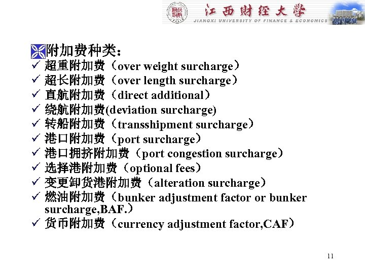 Ì附加费种类: ü ü ü ü ü 超重附加费(over weight surcharge) 超长附加费(over length surcharge) 直航附加费(direct additional)