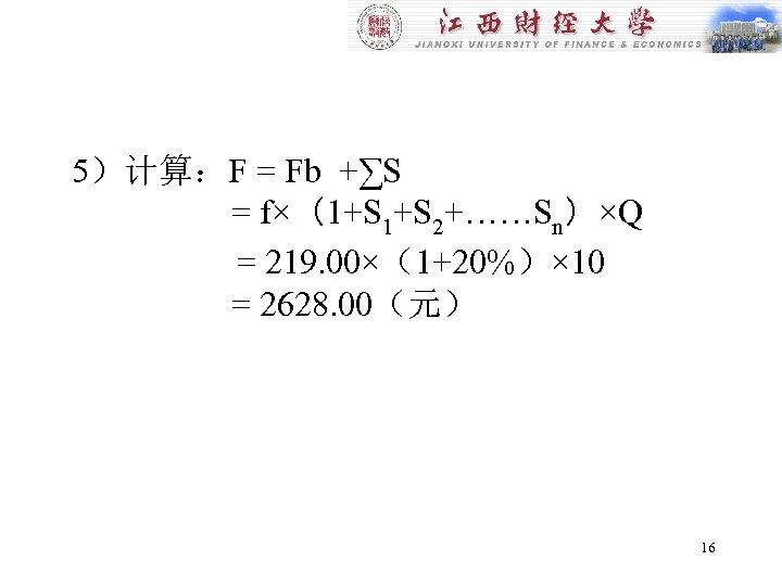 5)计算:F = Fb +∑S = f×(1+S 2+……Sn)×Q = 219. 00×(1+20%)× 10 = 2628.