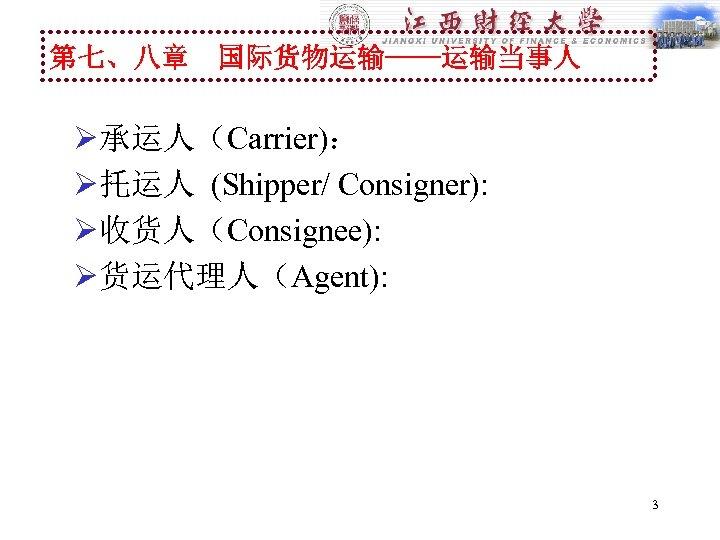 第七、八章 国际货物运输----运输当事人 Ø承运人(Carrier): Ø托运人 (Shipper/ Consigner): Ø收货人(Consignee): Ø货运代理人(Agent): 3