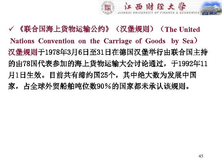 ü 《联合国海上货物运输公约》(汉堡规则)(The United Nations Convention on the Carriage of Goods by Sea) 汉堡规则于1978年 3月6日至