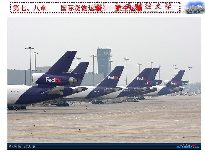 第七、八章 国际货物运输----航空运输 65