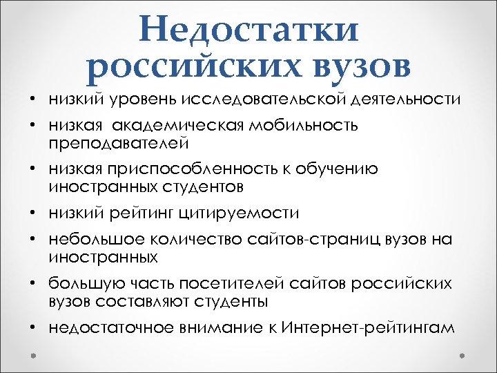 Недостатки российских вузов • низкий уровень исследовательской деятельности • низкая академическая мобильность преподавателей •